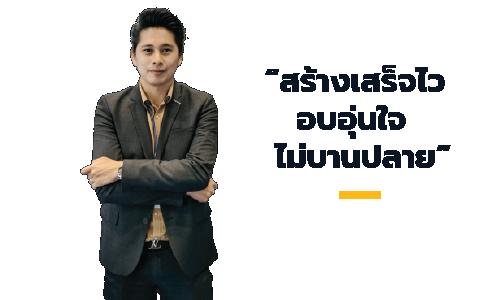 ผู้บริหารบ้านไทยโฮม