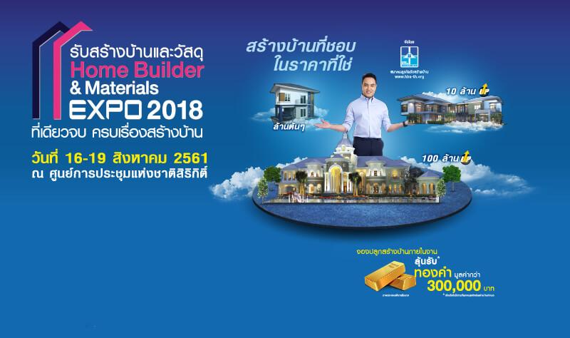 โปรโมชั่นงาน Home Builder & Materials Expo 2018